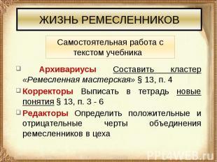 ЖИЗНЬ РЕМЕСЛЕННИКОВ Архивариусы Составить кластер «Ремесленная мастерская» § 13,