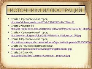ИСТОЧНИКИ ИЛЛЮСТРАЦИЙ Слайд 1 Средневековый город http://im3-tub-ru.yandex.net/i