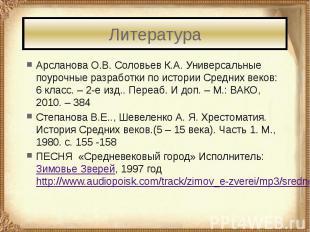 Литература Арсланова О.В. Соловьев К.А. Универсальные поурочные разработки по ис