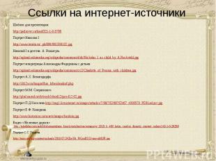 Ссылки на интернет-источники Шаблон для презентации http://pedsovet.su/load/321-