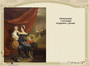 Императрица Александра Федоровнас детьми