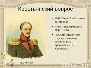 Крестьянский вопрос 1842г Указ об обязанных крестьянах Инвентарная реформа 1844-