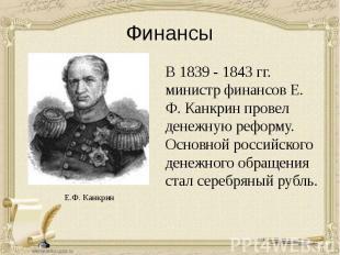 Финансы В 1839 - 1843 гг. министр финансов Е. Ф. Канкрин провел денежную реформу