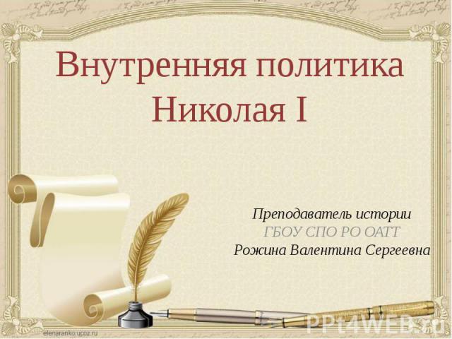 Преподаватель истории ГБОУ СПО РО ОАТТ Рожина Валентина Сергеевна