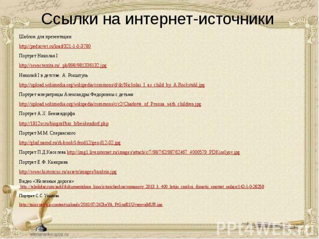 Ссылки на интернет-источники Шаблон для презентации http://pedsovet.su/load/321-1-0-3780 Портрет Николая I http://www.territa.ru/_ph/898/981336132.jpg Николай I в детстве. А. Рокштуль http://upload.wikimedia.org/wikipedia/commons/d/dc/Nickolas_I_as_…