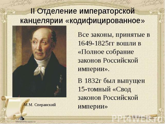 II Отделение императорской канцелярии «кодифицированное» Все законы, принятые в 1649-1825гг вошли в «Полное собрание законов Российской империи». В 1832г был выпущен 15-томный «Свод законов Российской империи»