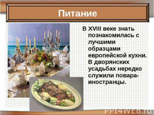 В XVIII веке знать познакомилась с лучшими образцами европейской кухни. В дворян