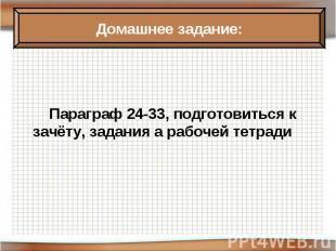 Параграф 24-33, подготовиться к зачёту, задания а рабочей тетради