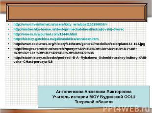 http://www.liveinternet.ru/users/katy_erra/post150190858/# http://matreshka-hous