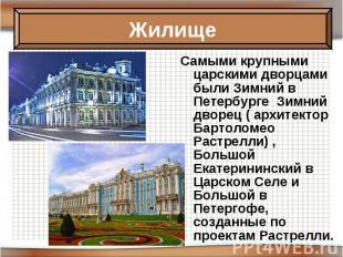 Самыми крупными царскими дворцами были Зимний в Петербурге Зимний дворец ( архит