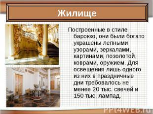 Построенные в стиле барокко, они были богато украшены лепными узорами, зеркалами
