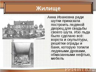 Анна Иоановна ради шутки приказала построить ледяной дворец для свадьбы своего ш