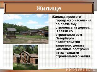 Жилища простого городского населения по-прежнему строились из дерева. В связи со