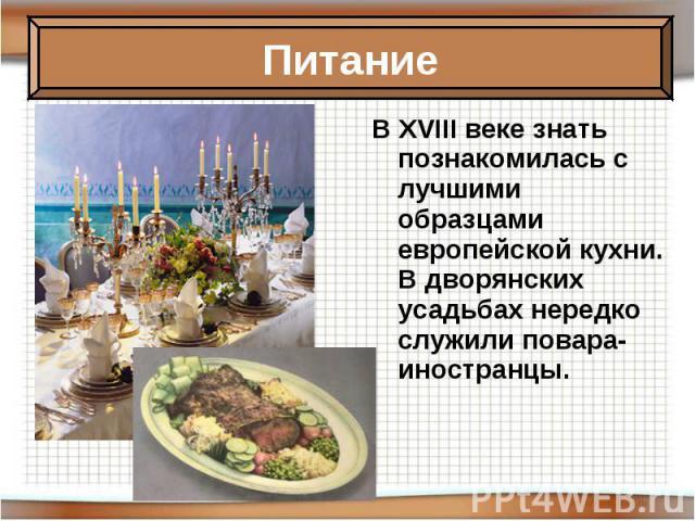 В XVIII веке знать познакомилась с лучшими образцами европейской кухни. В дворянских усадьбах нередко служили повара-иностранцы. В XVIII веке знать познакомилась с лучшими образцами европейской кухни. В дворянских усадьбах нередко служили повара-ино…