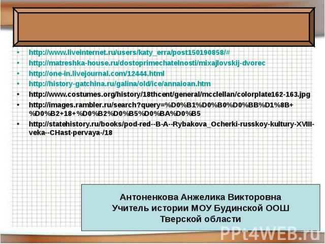 http://www.liveinternet.ru/users/katy_erra/post150190858/# http://matreshka-house.ru/dostoprimechatelnosti/mixajlovskij-dvorec http://one-in.livejournal.com/12444.html http://history-gatchina.ru/galina/old/ice/annaioan.htm http://www.costumes.org/hi…
