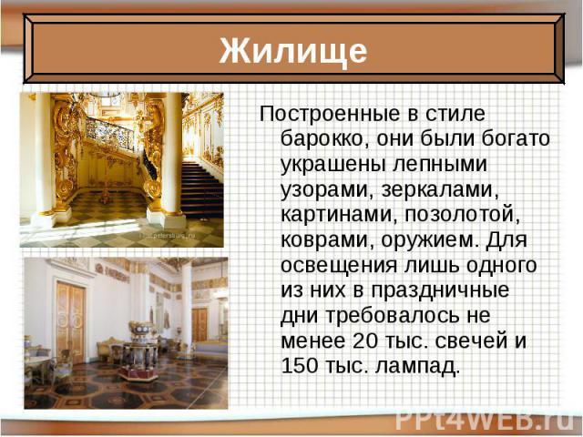 Построенные в стиле барокко, они были богато украшены лепными узорами, зеркалами, картинами, позолотой, коврами, оружием. Для освещения лишь одного из них в праздничные дни требовалось не менее 20 тыс. свечей и 150 тыс. лампад. Построенные в стиле б…