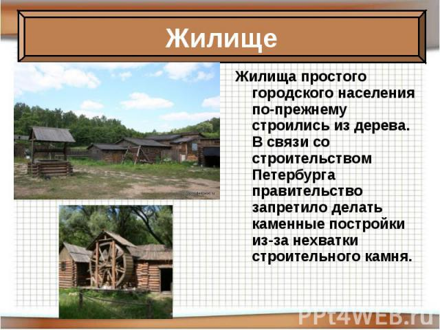 Жилища простого городского населения по-прежнему строились из дерева. В связи со строительством Петербурга правительство запретило делать каменные постройки из-за нехватки строительного камня. Жилища простого городского населения по-прежнему строили…