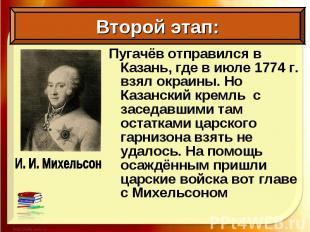 Пугачёв отправился в Казань, где в июле 1774 г. взял окраины. Но Казанский кремл