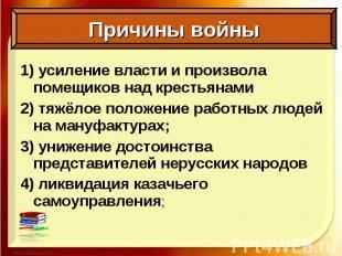1) усиление власти и произвола помещиков над крестьянами 1) усиление власти и пр