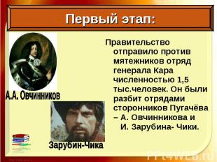 Правительство отправило против мятежников отряд генерала Кара численностью 1,5 т