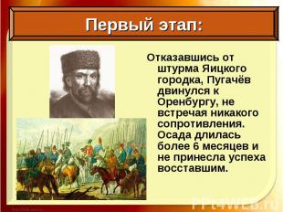 Отказавшись от штурма Яицкого городка, Пугачёв двинулся к Оренбургу, не встречая