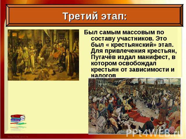 Был самым массовым по составу участников. Это был « крестьянский» этап. Для привлечения крестьян, Пугачёв издал манифест, в котором освобождал крестьян от зависимости и налогов Был самым массовым по составу участников. Это был « крестьянский» этап. …