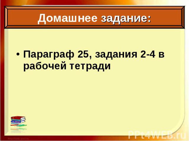 Параграф 25, задания 2-4 в рабочей тетради