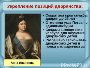 Сократила срок службы дворян до 25 лет Отменила указ Петра I о единонаследии Соз