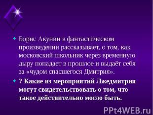 Борис Акунин в фантастическом произведении рассказывает, о том, как московский ш
