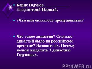 Борис Годунов ____________ Лжедмитрий Первый. Борис Годунов ____________ Лжедмит