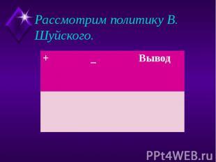 Рассмотрим политику В. Шуйского.