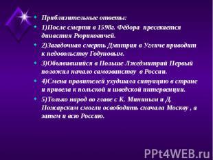 Приблизительные ответы: Приблизительные ответы: 1)После смерти в 1598г. Фёдора п