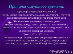 Причины Смутного времени. 1)Прекращение династии Рюриковичей. 2)Стремления бояр