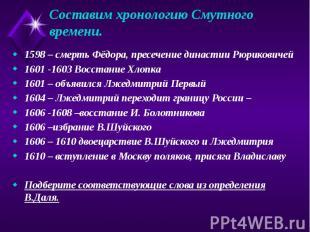 Составим хронологию Смутного времени. 1598 – смерть Фёдора, пресечение династии