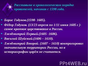 Расставьте в хронологическом порядке правителей, начиная с 1598 года. Борис Году