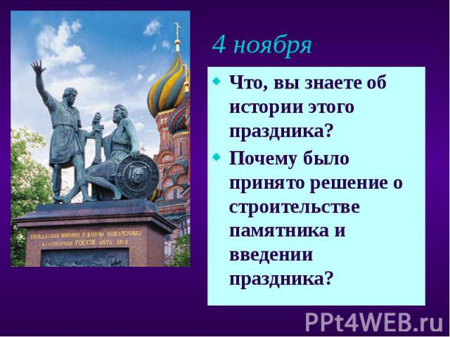 4 ноября Что, вы знаете об истории этого праздника? Почему было принято решение о строительстве памятника и введении праздника?