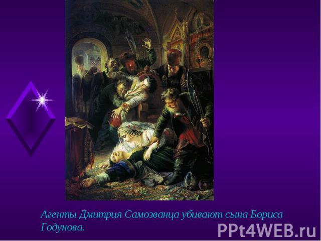Агенты Дмитрия Самозванца убивают сына Бориса Годунова.
