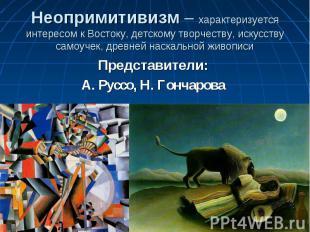 Представители: Представители: А. Руссо, Н. Гончарова