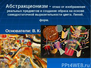 Основатели: В. Кандинский и П. Мондриан