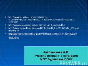 http://images.rambler.ru/search?query=%D0%90.%D0%91%D0%B5%D1%80%D0%B3%D1%81%D0%B