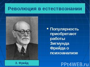 Популярность приобретают работы Зигмунда Фрейда о психоанализе
