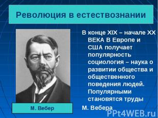 В конце XIX – начале XX ВЕКА В Европе и США получает популярность социология – н
