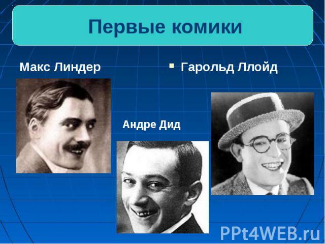 Макс Линдер Макс Линдер