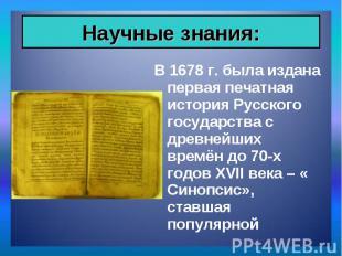 В 1678 г. была издана первая печатная история Русского государства с древнейших