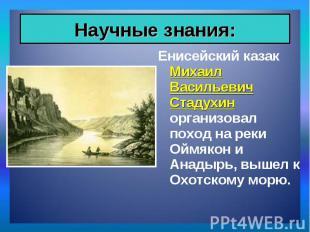 Енисейский казак Михаил Васильевич Стадухин организовал поход на реки Оймякон и