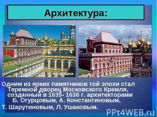 Одним из ярких памятников той эпохи стал Теремной дворец Московского Кремля, соз
