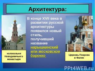 В конце XVII века в развитии русской архитектуры появился новый стиль, получивши