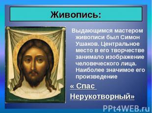 Выдающимся мастером живописи был Симон Ушаков. Центральное место в его творчеств