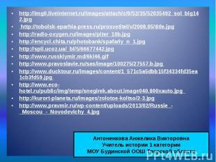 http://img0.liveinternet.ru/images/attach/c/0/52/35/52035492_sol_big142.jpg http
