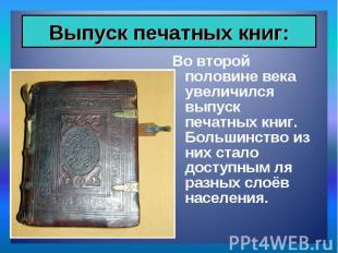 Во второй половине века увеличился выпуск печатных книг. Большинство из них стал